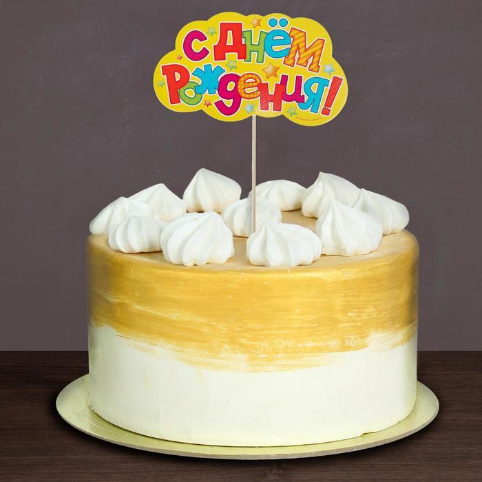 """Топпер в торт """"С Днем Рождения""""звездочки"""