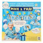 Набор для проведения праздника «Мне 1 год» (для мальчика, жирафик), 26 × 26.5 см