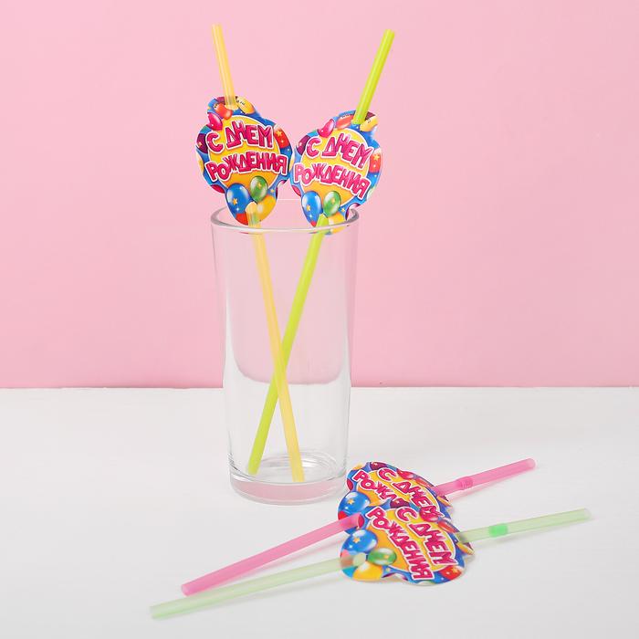 """Трубочки для коктейля """"С Днём Рождения"""", шарики, (набор 6 шт.)"""