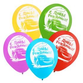 """Воздушные шары «С Днем Рождения», Тачки, 5 шт., 12"""" в Донецке"""