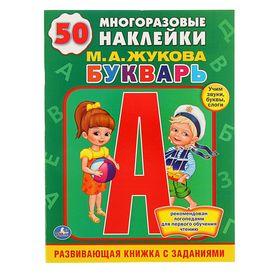«Букварь, 50 многоразовых наклеек», Жукова М. А.