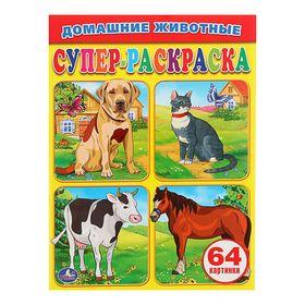Раскраска для малышей «Домашние животные», 64 картинки