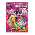 """Развивающие наклейки """"Мой маленький пони. Девочки из эквестрии. Магия дружбы"""", активити + 50наклеек"""