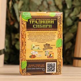 """Набор """"Сибирское здоровье"""": 2 ароматизатора 100мл - фото 7425145"""
