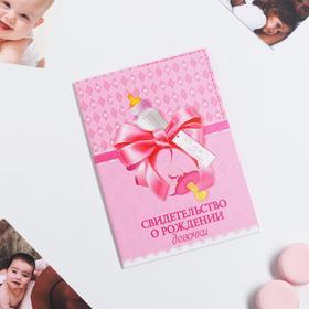 Папка для свидетельства о рождении «Бант», для девочки, под новый формат, А5, 23 х 17 см