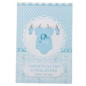 Папка 'Свидетельство о рождении малыша' Ош