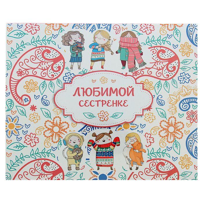 """Шоколадный набор """"Любимой сестрёнке"""", ТМ """"Шокобокс"""" 60 г"""
