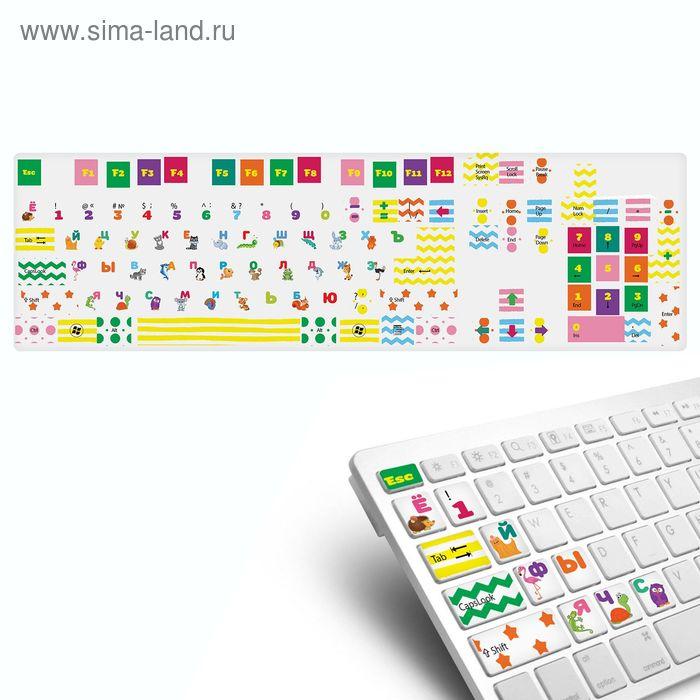 """Наклейки на клавиатуру """"Детские"""", 44,2 х 13 см"""