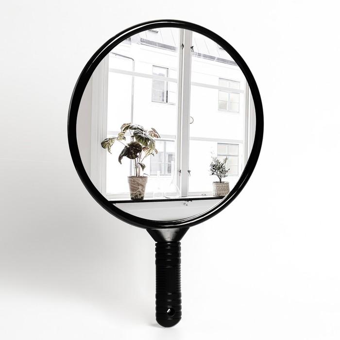 Зеркало с ручкой, d зеркальной поверхности 24,5 см, цвет чёрный