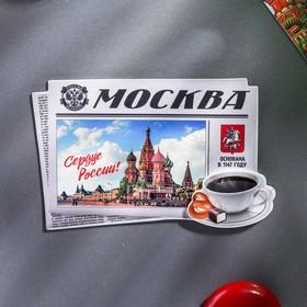 Магнит «Москва» в Донецке