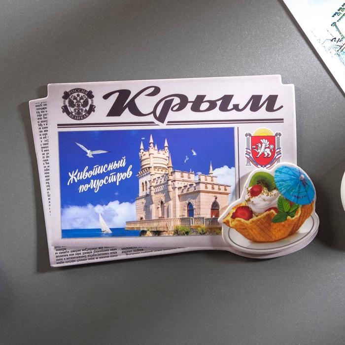 Магнит «Крым»
