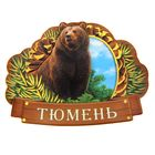 """Magnet layered with embossed gold """"Tyumen"""""""