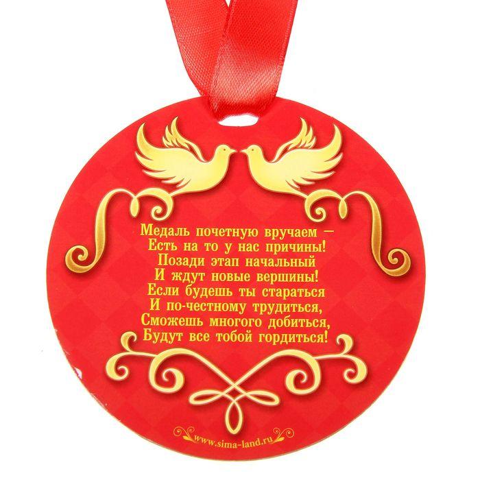 поздравление с золотой медалью выпускнице в стихах съемке