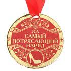 "Медаль ""За самый потрясающий наряд"""