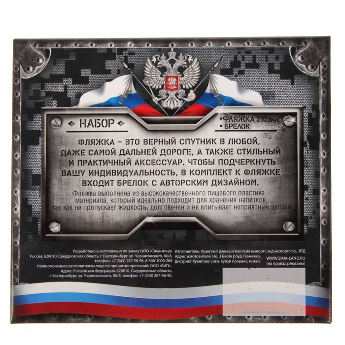 """Набор фляжка с брелоком """"Танковые войска"""", 210 мл"""