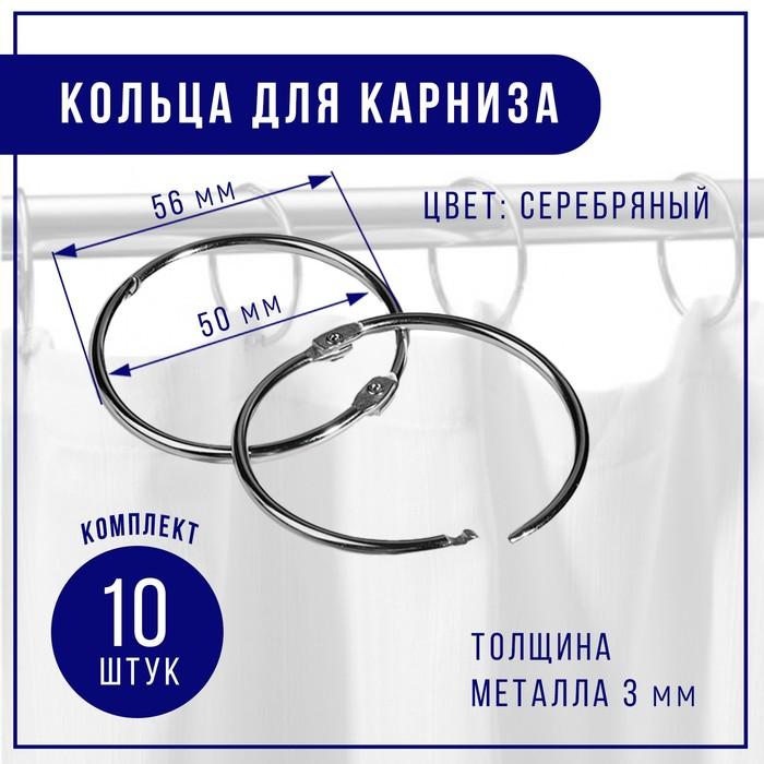 Кольцо металлическое для штор, d=5см, 10шт, цвет серебристый