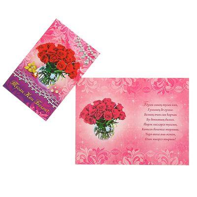 открытки на татарском кемерово термины