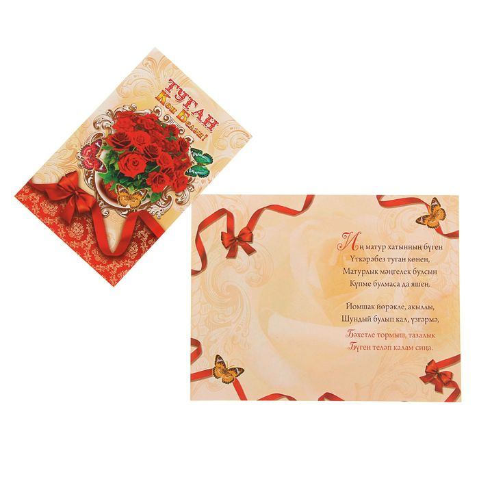 Года, днем рождения открытка стихи на татарском