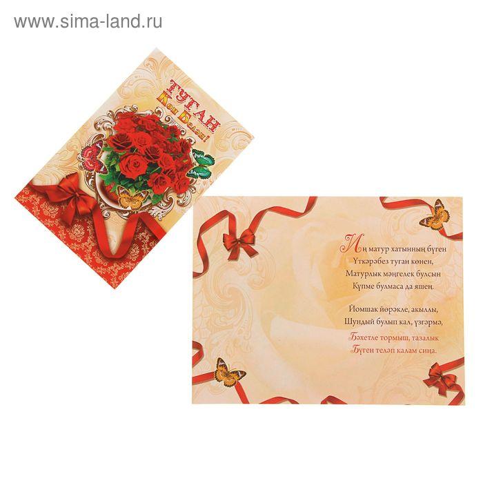 красивые татарские поздравления с днем рождения эффект