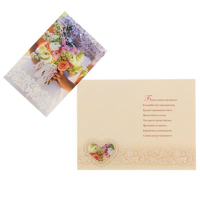 Подписать открытку на свадьбу на татарском языке, открытка недорого открытки