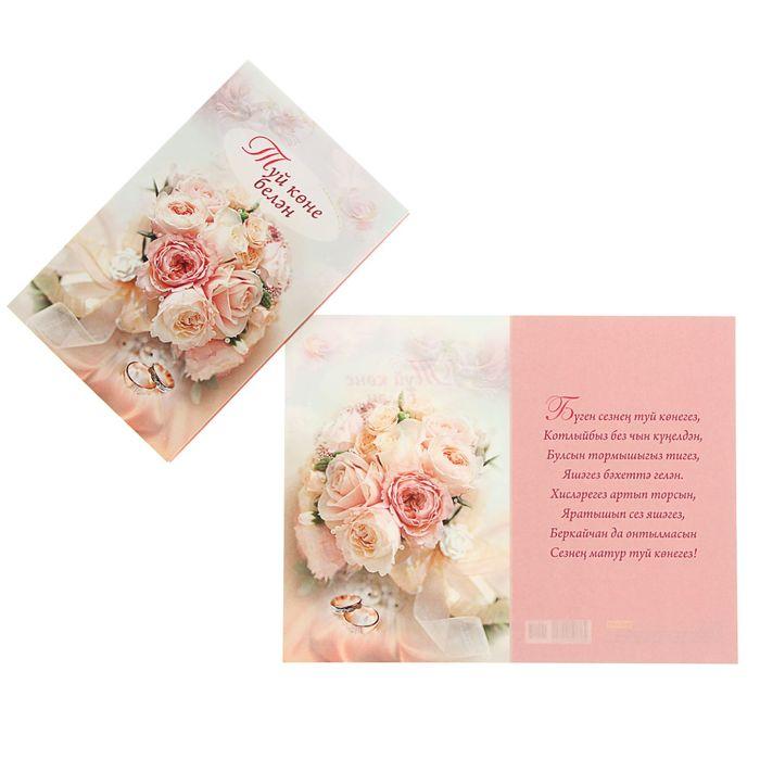 Свадебные открытки на татарском