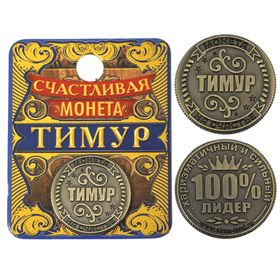 """Монета """"Тимур"""""""