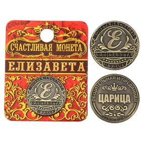 "Монета ""Елизавета"""