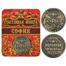 """Монета """"София"""""""