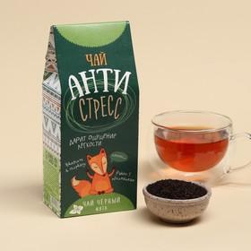 Чай чёрный «Антистресс»: с ароматом лимона и мяты, 100 г