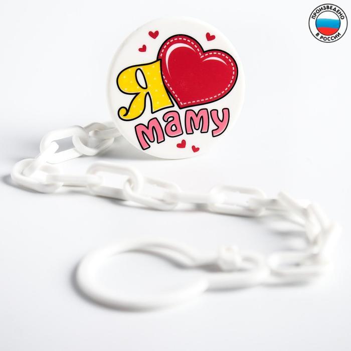 Прищепка для пустышки «Я люблю маму» на цепочке