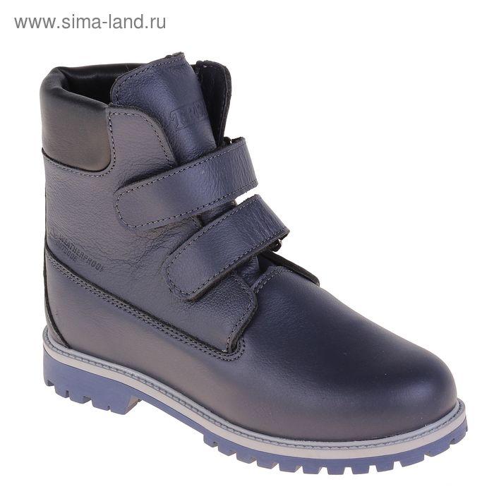 Ботинки TREK Скаут 96-77 капровелюр (темно-синий) детские (р.34)