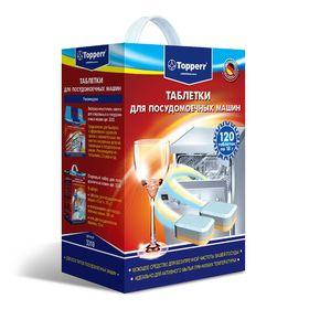 Таблетки для посудомоечных машин Тopperr, 120 шт.