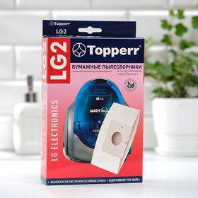 Бумажный пылесборник Тopperr LG 2 для пылесосов