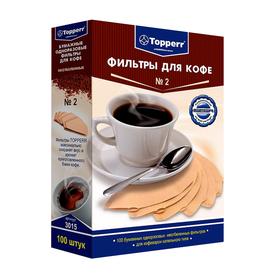 Бумажные одноразовые фильтры Тopperr для кофе №2, неотбеленные, 100 шт.