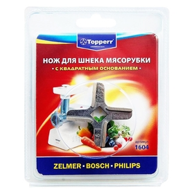 Нож для шнека мясорубки Zelmer, Bosh, Philips с квадратным основанием Ош