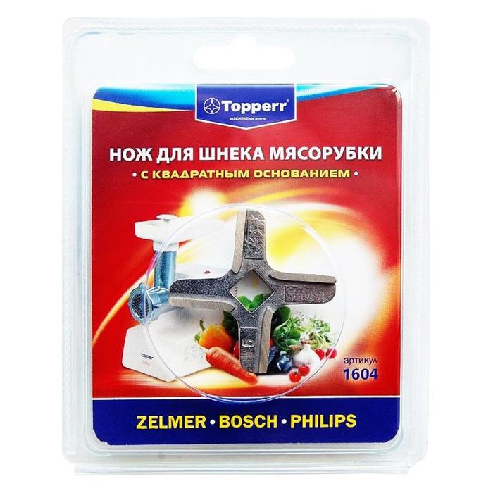 Нож для шнека мясорубки Zelmer, Bosh, Philips с квадратным основанием