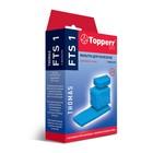 Набор губчатых фильтров Topperr FTS 1 для пылесосов Thomas