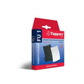 Комплект универсальных фильтров Topperr FU 1 для пылесосов, 14,5 × 21,5 см, 2 шт. Ош