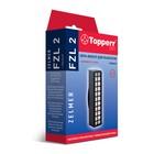 НЕРА-фильтр Topperr FZL 2 для пылесосов Zelmer