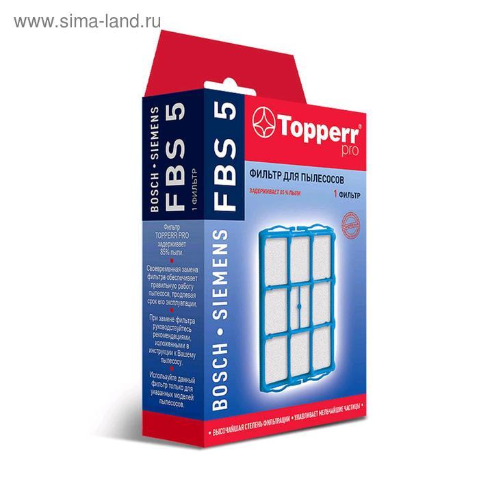 Защитный фильтр мотора Topperr FBS 5 для пылесосов Bosch, Siemens