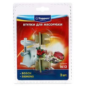 Набор втулок Тopperr для мясорубок Bosch и Siemens, 2 шт. Ош