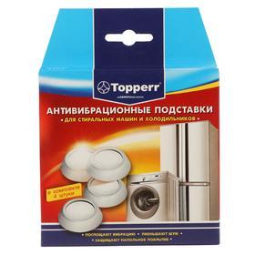 Антивибрационные амортизирующие подставки Тopperr, белые, 4 шт. Ош
