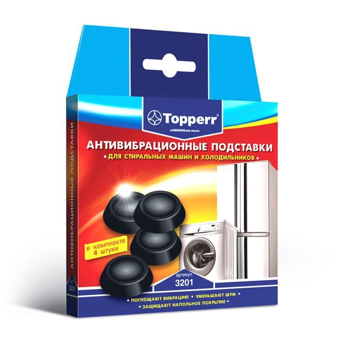 Антивибрационные подставки для стиральных машин Topperr, чёрные