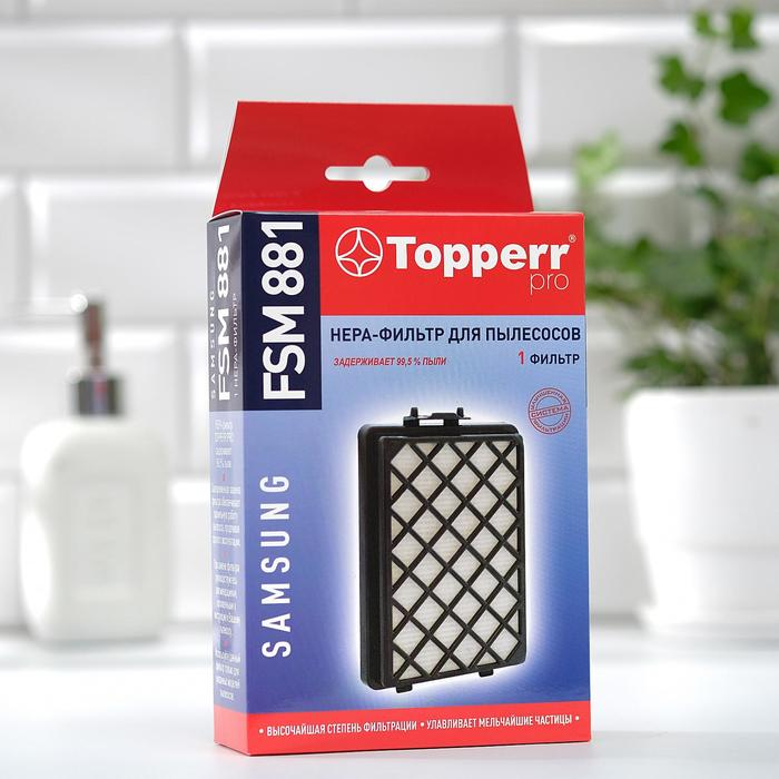 HEPA фильтр Topperr FSM 881 для пылесосов Samsung