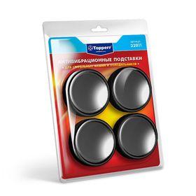 Антивибрационные силиконовые подставки Тopperr, чёрные, силиконовые, мягкие, 4 шт. Ош