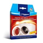 Средство для первого запуска стиральной машины Тopperr, 150 г