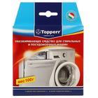 Обезжиривающее средство Тopperr для стиральных и ПММ, 50 г