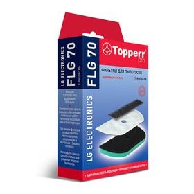 Комплект фильтров Topperr FLG 70 для пылесосов LG