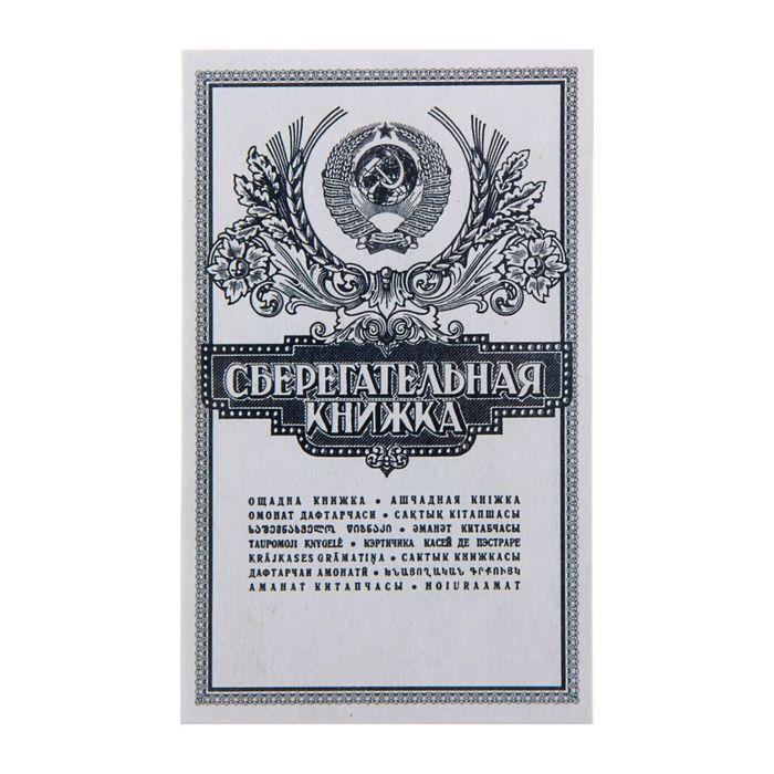 """Подарочный альбом с монетами """"Сберкнижка, 50 рублей"""""""