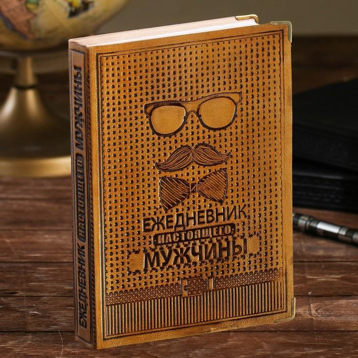 """Ежедневник Индия """"Ежедневник настоящего мужчины"""" 280 стр."""